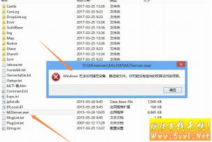 M2Server提示无法访问设备 游戏
